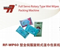 RF-WP60 Full Servo Rotary Type Wet Wipes