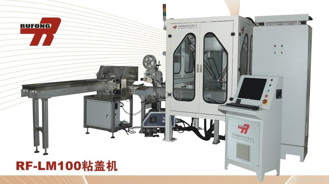 RF-LM100 Lid Stick Machine 1
