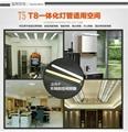 T5 T8 一體燈管 3