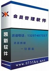 长沙会员刷卡系统 长沙会员管理软件