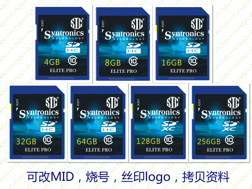 数码相机专用SD卡 深圳市盛创兴业科技有限公司 5