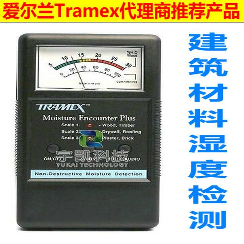 爱尔兰Tramex MEP增强型建筑材料湿度仪 1