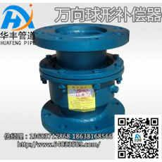 QB/E型球形補償器【國標GB/T12777-2008】DN32-DN1800華豐1.0-4.0Mpa產品價格