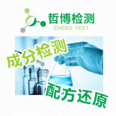 塑料配方分析塑料添加劑配方檢測
