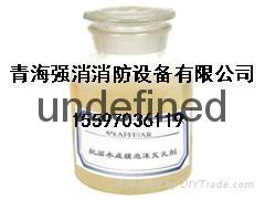 抗溶性水成膜泡沫滅火劑  1