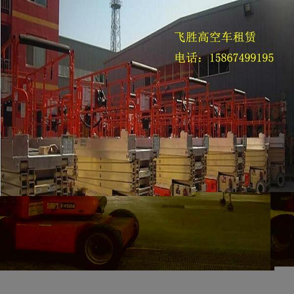 合肥车曲臂式高空作业平台车 3