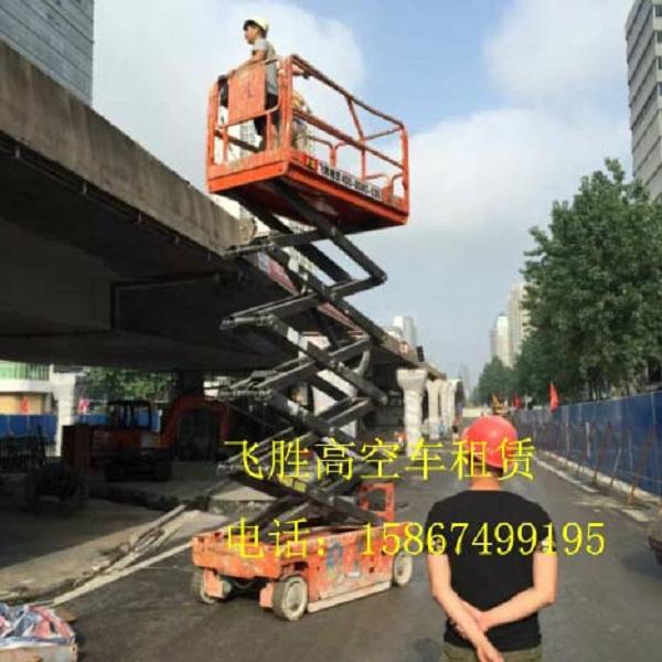 合肥飞胜出租高空作业车平台 4