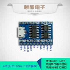 單排串口MP3-FLASH-10P模塊