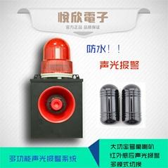 工業級聲光報警器串口232/485語音提示播報器可更換聲音紅外報警