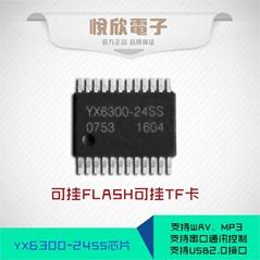 YX6300-24SS MP3主控芯片 MP3芯片方案 挂U盤SD卡芯片 盤符SPI