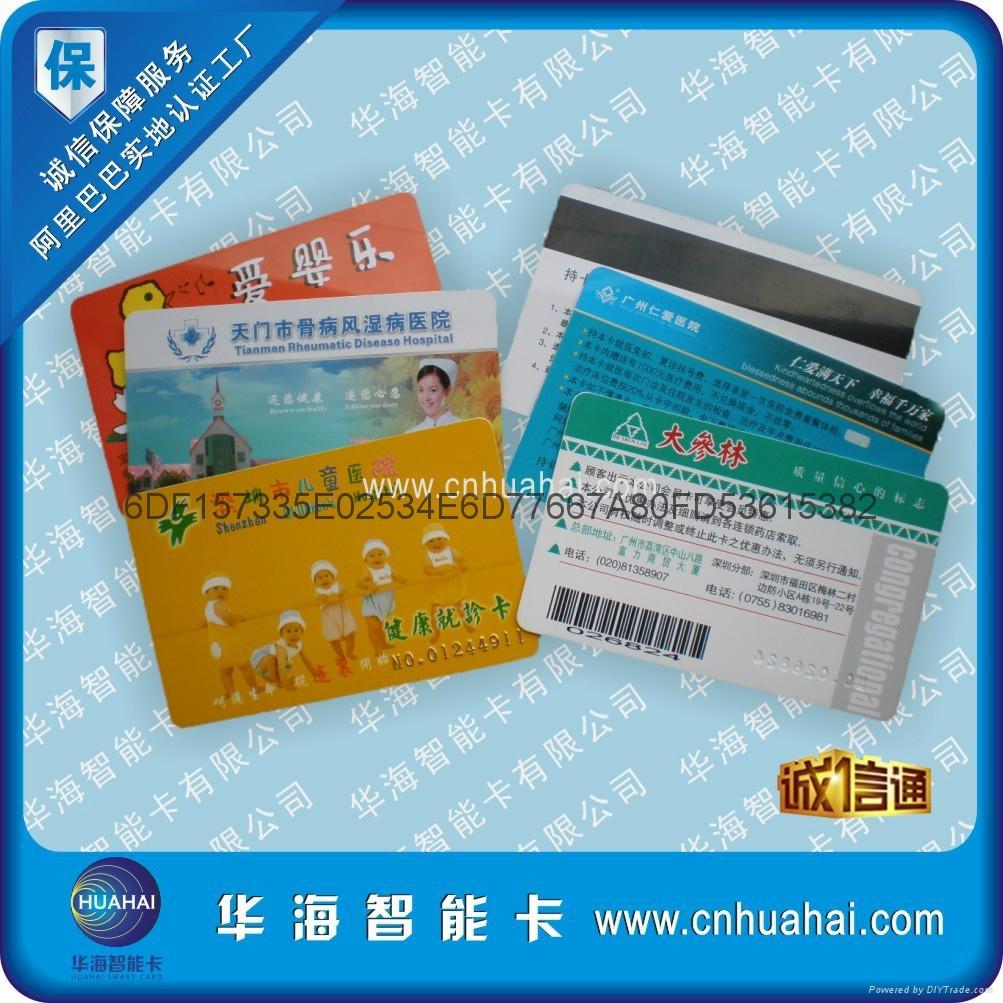 专业制作医疗卡 IC卡供应商 厂家直销欢迎采购 3