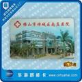 专业制作医疗卡 IC卡供应商 厂家直销欢迎采购 4