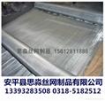 北京304不锈钢密纹网