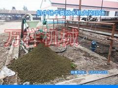 養殖場牛糞處理機
