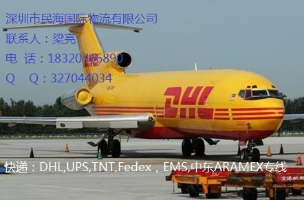 """美国空运/美国海运/美国快递---  """"深圳市民海国际物流有限公司"""" 3"""