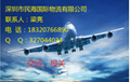 """美国空运/美国海运/美国快递---  """"深圳市民海国际物流有限公司"""" 5"""