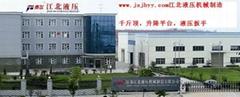 江苏江北液压机械制造有限公司