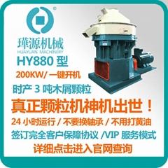 璍源HY880木質顆粒機