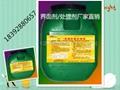 表面处理剂 4