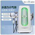 水活力小氣泡皮膚綜合管理儀