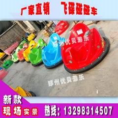 广场电动飞碟碰碰车UFO彩灯双人漂移玩具车配件价格
