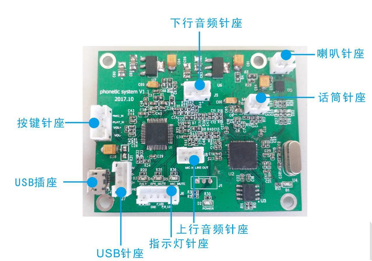 增强型消回音降噪语音通话主板VB-19 1