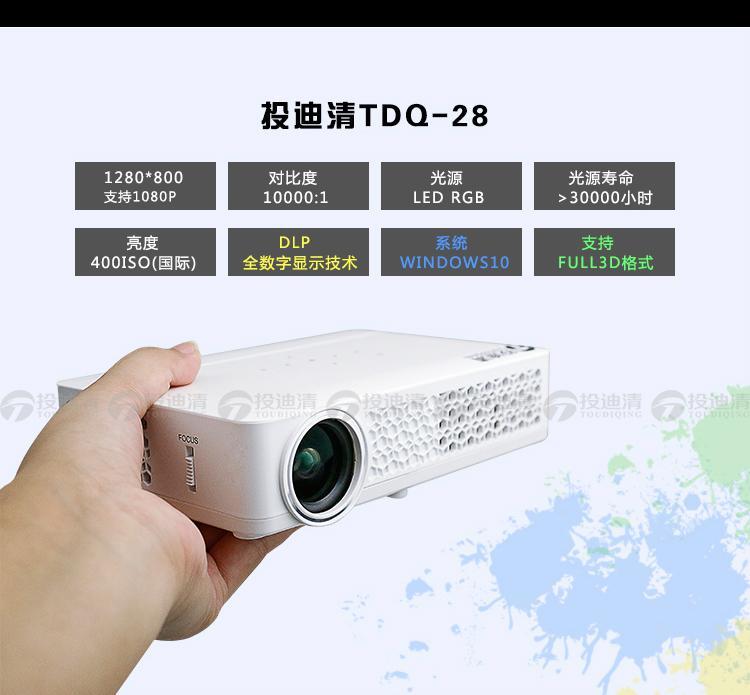 投迪清TDQ-28高清便攜投影儀 4