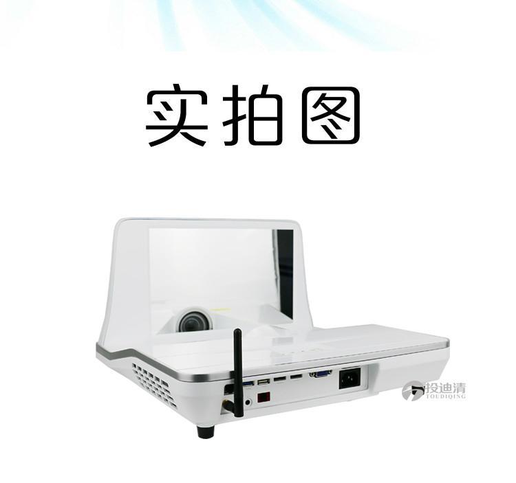 投迪清TDQ-8短焦背投投影儀 2