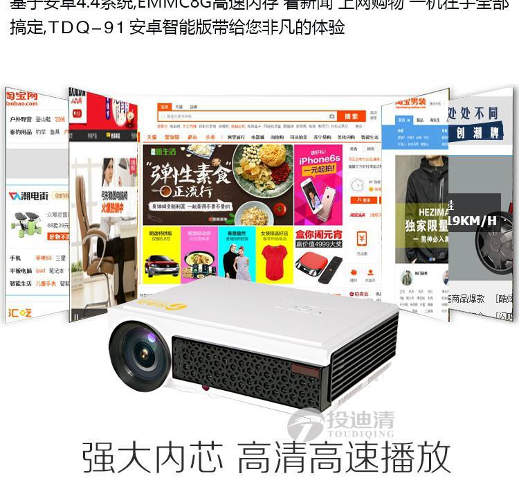 投迪清TDQ-91商務辦公投影儀LED 1