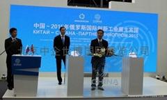 2016年俄罗斯叶卡捷琳堡工业博览会
