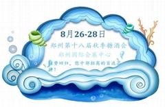 2016鄭州秋季糖酒會15803868302