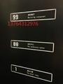 電梯操縱箱 3