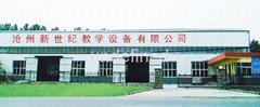 沧州新世纪教学设备有限公司