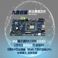 九鼎創展瑞芯微RK3399開發