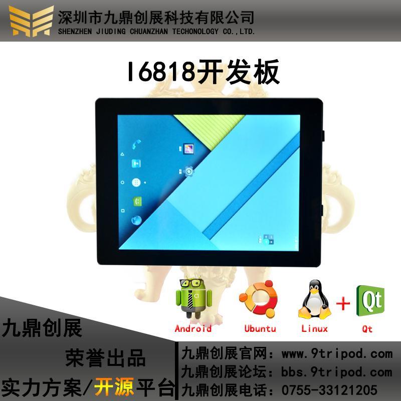 S5P6818 8寸開發板平板電腦  1