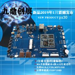 四核A35-瑞芯微PX30開發板