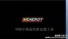深圳市迈恩工业技术有限公司