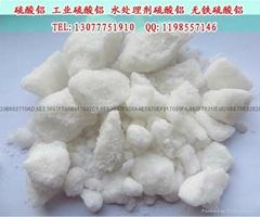 ★廣西工業硫酸鋁