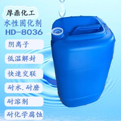 替代氮丙啶陰離子環保水性封閉型異氰酸酯交聯劑HD-8036 1