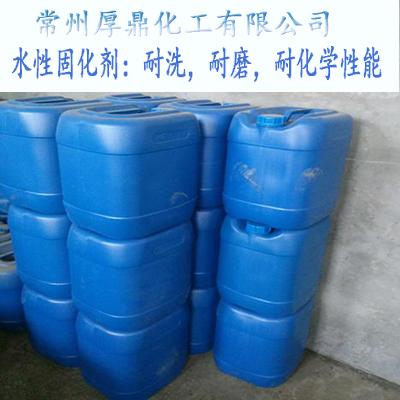 纺织三防耐水洗提升助剂水性封闭型异氰酸酯固化剂HD-35 3