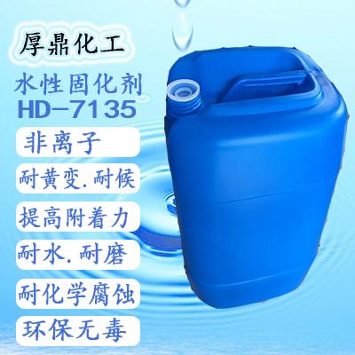 水性皮革塗料專用水性封閉型固化劑HD-7135 1
