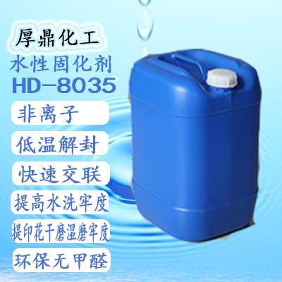 柯桥台版印花专用封闭型异氰酸酯固化剂HD-8035 1
