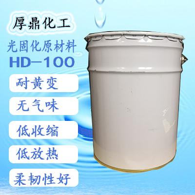 UV無氣味指甲膠專用聚氨酯樹脂HD-100 1