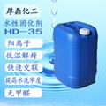 """廠家直銷紡織""""三防""""專用水性環保封閉型交聯劑HD-36 1"""