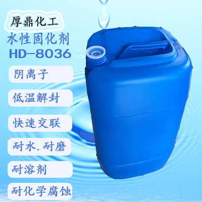 紡織印染專用水性環保封閉型異氰酸酯交聯劑HD-8036 1