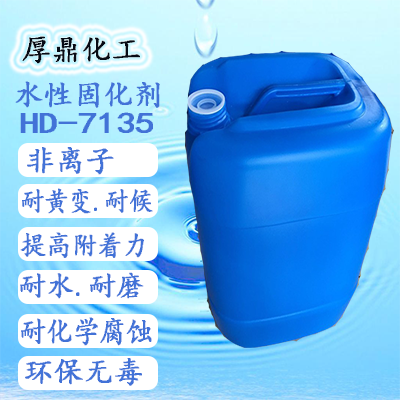 特種耐水洗,耐摩擦,水性塗料復合膠固化劑HD-7135 1