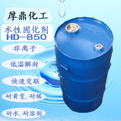特種耐水耐摩擦水性塗料復合膠固化劑HD-850 1
