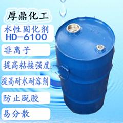 特种耐水,耐摩擦,水性工业涂料复合胶固化剂HD-6100