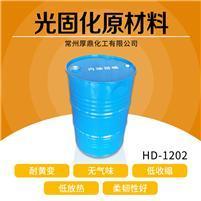 UV甲油膠 無影膠 粘合劑專用大分子聚氨酯樹脂HD-1202 1
