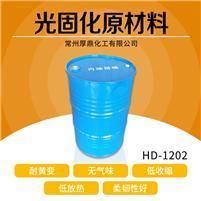 UV甲油胶 无影胶 粘合剂专用大分子聚氨酯树脂HD-1202